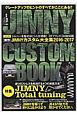 JIMNY CUSTOM BOOK (5)