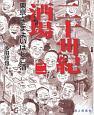 二十世紀酒場 東京・さまよいはしご酒 (2)