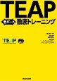 TEAP 全パート徹底トレーニング CD2枚付