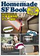 Homemade SF BOOK アフターエフェクツで作るSF動画のテクニック集