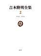 吉本隆明全集 1948-1950 (2)
