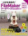 小さな会社のFileMaker データベース作成・運用ガイド Pro 15/14対応 Small Business Support