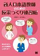 新人日本語教師のための授業づくり練習帖