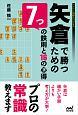 矢倉で勝つための7つの鉄則と16の心得