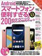 Androidスマートフォン便利すぎる!200のテクニック<最新版>