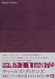 チャールズ・ディケンズ BBCドラマ傑作選 DVD-BOX