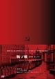 開戦75年 独ソ連 DVD-BOX