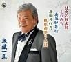 佐久の鯉太郎/女のみち/奥飛騨慕情/唐獅子牡丹/琉球國祭り太鼓