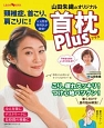 頸椎症、首こり、肩こりに! 山田朱織のオリジナル首枕 Plus