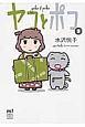 ヤコとポコ (3)