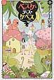 少女聖典ベスケ・デス・ケベス (2)