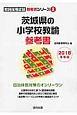 茨城県の小学校教諭 参考書 教員採用試験「参考書」シリーズ 2018