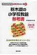 栃木県の小学校教諭 参考書 教員採用試験「参考書」シリーズ 2018