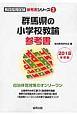 群馬県の小学校教諭 参考書 教員採用試験「参考書」シリーズ 2018