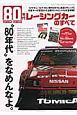 80年代レーシングカーのすべて 「ピケマン」「セナプロ」時代のF1に熱狂
