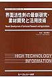界面活性剤の最新研究・素材開発と活用技術 ファインケミカルシリーズ