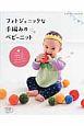 フォトジェニックな手編みのベビーニット かわいくって写真映えがする0~24ケ月の赤ちゃんの