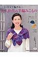 1~3玉で編める大人世代の手編みこもの 少ない毛糸ですぐ編めるマフラー・スヌード・ケープ