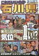 これでいいのか石川県 日本の特別地域特別編集73