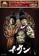 コンパクトセレクション「イ・サン」DVD-BOXV
