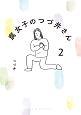 腐女子のつづ井さん ピクシブエッセイ(2)