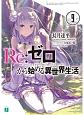 Re:ゼロから始める異世界生活(9)