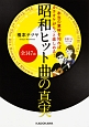 本当の意味を知ればカラオケがもっと楽しめる!昭和ヒット曲の真実 全147曲