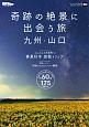 奇跡の絶景に出会う旅 九州・山口 立寄りグルメ&(遊)スポット充実!全60景175ス