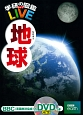 地球 学研の図鑑LIVE