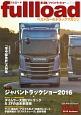 fullload ベストカーのトラックマガジン(22)