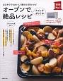 オーブンでスイッチポン!の絶品レシピ はじめてでもおいしく焼ける100レシピ