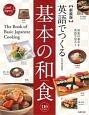 英語でつくる基本の和食<新装版> 110 recipes