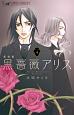 黒薔薇アリス<新装版> (4)