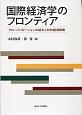 国際経済学のフロンティア グローバリゼーションの拡大と対外経済政策