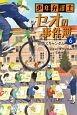 少年弁護士セオの事件簿 仮面スキャンダル (6)