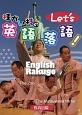 桂かい枝のLet's英語落語!