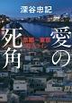 愛の死角 京都~東京殺人ライン