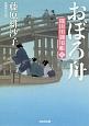 おぼろ舟 隅田川御用帳5