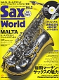 Sax World 2016AUTUMN CD付 (2)