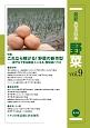 最新・農業技術 野菜 特集:これなら稼げる!野菜の新作型-誰でもできる露地・トンネル・無加温ハウス (9)