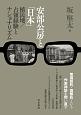 安部公房と「日本」 植民地/占領経験とナショナリズム