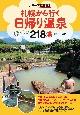 札幌から行く日帰り温泉 218湯 ほっこり