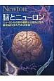 脳とニューロン ニューロンから脳の機能と仕組みに迫る,最新脳科学入