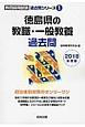 徳島県の教職・一般教養 過去問 教員採用試験「過去問」シリーズ 2018
