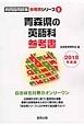 青森県の英語科 参考書 教員採用試験「参考書」シリーズ 2018