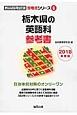 栃木県の英語科 参考書 教員採用試験「参考書」シリーズ 2018