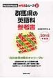 群馬県の英語科 参考書 教員採用試験「参考書」シリーズ 2018
