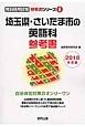 埼玉県・さいたま市の英語科 参考書 教員採用試験「参考書」シリーズ 2018