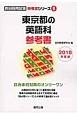 東京都の英語科 参考書 教員採用試験「参考書」シリーズ 2018