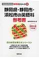静岡県・静岡市・浜松市の英語科 参考書 教員採用試験「参考書」シリーズ 2018